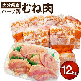 【ふるさと納税】大分県産 ハーブ鶏 むね肉 12kg とり肉 鶏肉 むね 2kg×6袋 九州産 鶏肉 とり肉 ムネ とりむね 冷蔵 送料無料