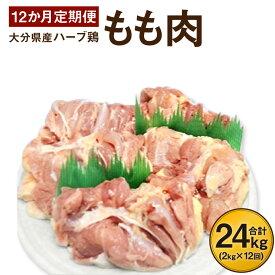 【ふるさと納税】12か月定期便 ハーブ鶏もも肉2kg 12回 合計24kg 定期便 大分県産 九州産 鶏肉 冷蔵 送料無料