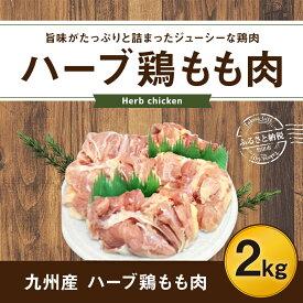 【ふるさと納税】ハーブ鶏もも肉2kgセット 九州産 大分県産 鶏肉 冷蔵 送料無料