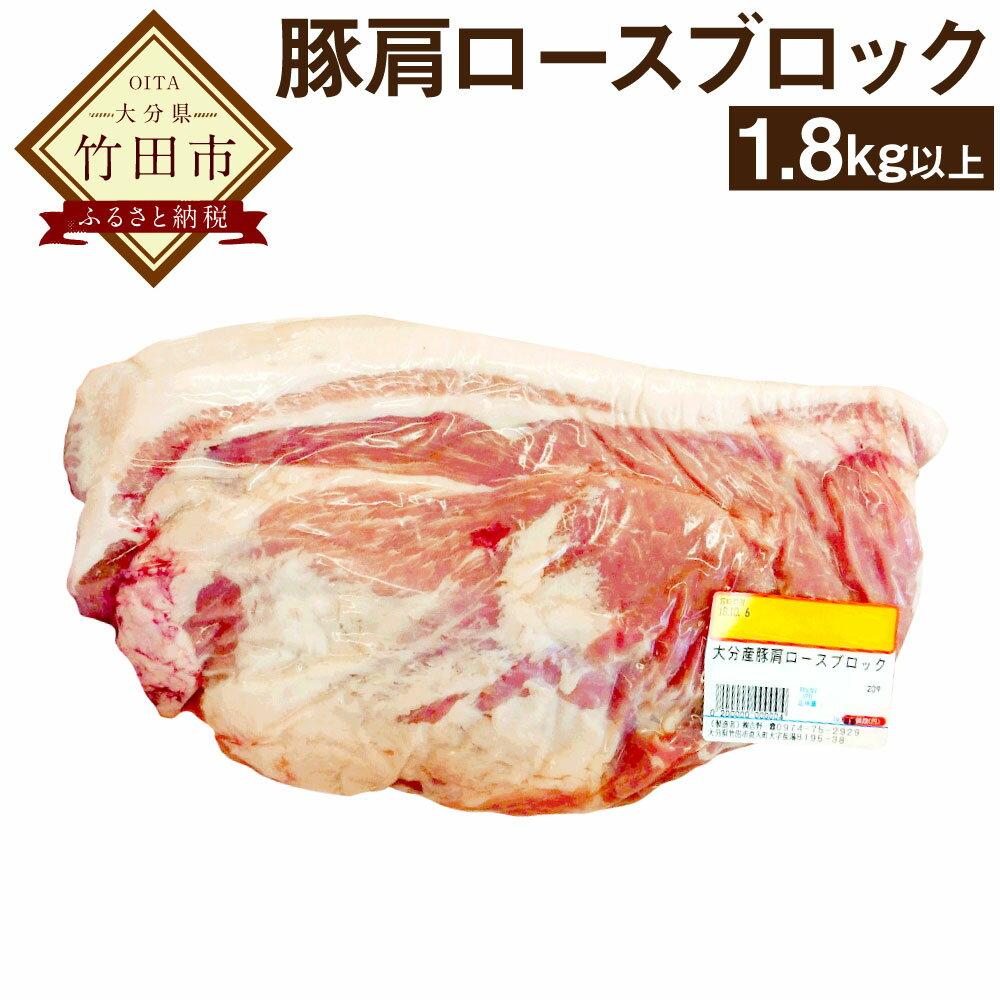 【ふるさと納税】大分県産 豚肩 ロース ブロック 1.8kg以上 豚肉 冷蔵 九州産 送料無料