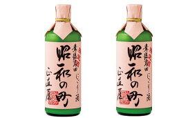 【ふるさと納税】昭和の町にごり酒(500ml×2本)(限定)
