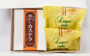 【ふるさと納税】懐かしカステラとレモンケーキ詰合せ
