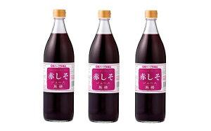 【ふるさと納税】大分県産無農薬栽培 赤しそジュース無糖(ストレート)3本入