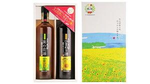 【ふるさと納税】花の岬の無添加ひまわり・菜の花油セット