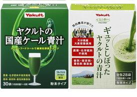 【ふるさと納税】ギュッとしぼったヤクルトの青汁、ヤクルトの国産ケール青汁 各1個