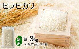 【ふるさと納税】【無洗米】米2合(真空パック)×10袋(計3kg)