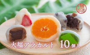 【ふるさと納税】大福アラカルト(10個入り)