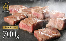 【ふるさと納税】A4、A5ランク「おおいた和牛」(肩ロース)サイコロステーキ(700g)