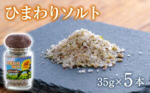 【ふるさと納税】ひまわりソルト(35g×5本)