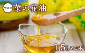 【ふるさと納税】花の岬 無添加菜の花油(1.5リットル ×2本)お試しひまわり油付