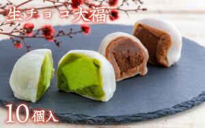 【ふるさと納税】生チョコ大福、抹茶生チョコ大福詰め合わせ(10個)