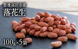 【ふるさと納税】ぶんごたかだ特製素煎り落花生詰合せ(100g×5袋)