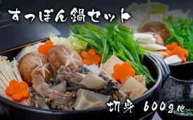 【ふるさと納税】猪股さんのこだわりすっぽん鍋セットC