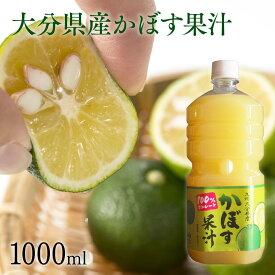 【ふるさと納税】大分県産かぼす果汁1000ml