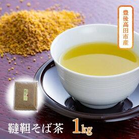 【ふるさと納税】豊後高田産 韃靼そば茶1kg