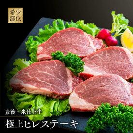 【ふるさと納税】豊後・米仕上牛ヒレステーキ(120g×4枚)【数量限定】