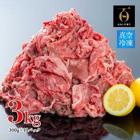 【ふるさと納税】片桐さんの「おおいた和牛」切り落とし(3kg)