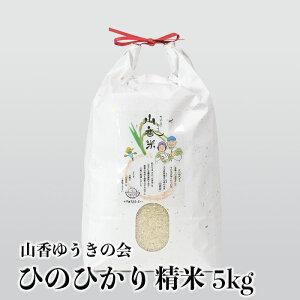 【ふるさと納税】山香ゆうきの会の米 5kg(精米:ひのひかり)<02-A0046>