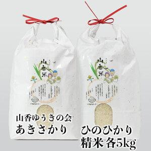 【ふるさと納税】【令和3年産新米】山香ゆうきの会のお米食べ比べセットA(精米:あきさかり5kg・ひのひかり5kg)先行予約<02-B0018>