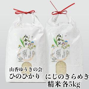 【ふるさと納税】山香ゆうきの会のお米食べ比べセットC(精米:ひのひかり5kg・にじのきらめき5kg)<02-B0092>