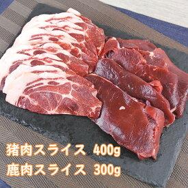 【ふるさと納税】A0103 山香アグリのジビエ焼肉セット(鹿肉スライス300g、猪肉400g)