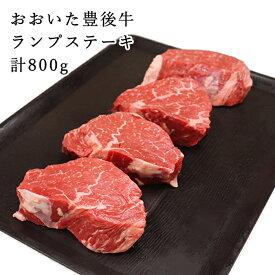 【ふるさと納税】おおいた豊後牛ランプステーキ800g(200g×4枚)<27-C0008>