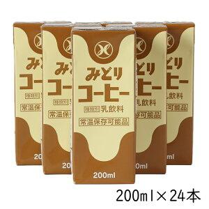 【ふるさと納税】LLみどり コーヒー 200ml×24本(飲みきりサイズ)<43-A0201>