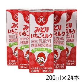 【ふるさと納税】LLみどり いちごミルク 200ml×24本(飲みきりサイズ)<43-A0202>