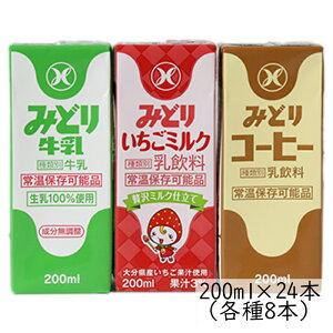 【ふるさと納税】みどり牛乳・みどりコーヒー・みどりいちごミルク LL3種セット<43-A0204>