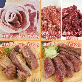 【ふるさと納税】山香ジビエの郷 猪肉鹿肉1.8kgセット<47-B0004>