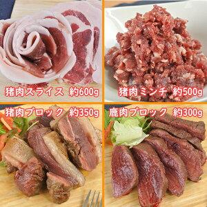 【ふるさと納税】B0026 山香ジビエの郷Cセット(猪スライス×2・猪ミンチ・猪ブロック・鹿ブロック)