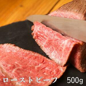 【ふるさと納税】おおいた和牛のローストビーフ500g【匠牧場】(特製ソース付)<56-B4001>