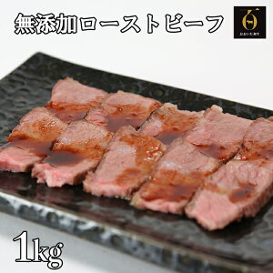 【ふるさと納税】おおいた和牛使用 無添加 ローストビーフ1kg<58-C0042>