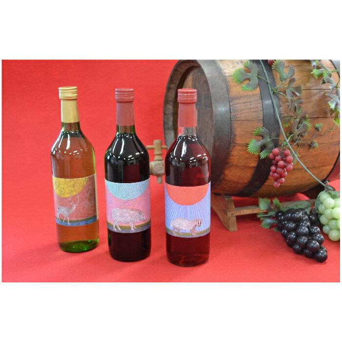 【ふるさと納税】安心院ワイン小さなワイン工房ワイン3本セット