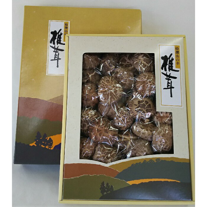 【ふるさと納税】無農薬・原木乾燥シイタケ(箱入り)
