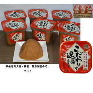 【ふるさと納税】無添加 麦味噌 こだわりの逸品 6個セット 味噌 常温 750g×6個 調味料 送料無料