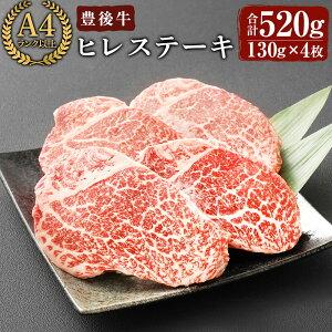 【ふるさと納税】豊後牛 ヒレステーキ 合計520g 130g×4枚 お肉 牛肉 和牛 ヒレ ステーキ 冷凍 九州産 国産 送料無料