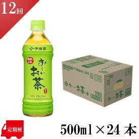 【ふるさと納税】(定期便)PETおーいお茶緑茶500ml(自販機用) 24本 12ヶ月 計288本 送料無料