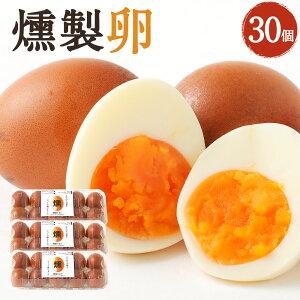 【ふるさと納税】燻製卵 30ヶ入り 10個入り×3パック 30個 くんせいたまご くんせい卵 タマゴ 卵 鶏卵 鶏 くんたま クンタマ 産地直送 国産 九州産 冷蔵 送料無料