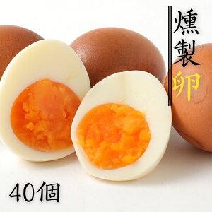 【ふるさと納税】燻製卵40ヶ入り タマゴ 40個 卵 鶏卵 鶏 くんたま クンタマ 産地直送 国産 九州産 冷蔵 送料無料