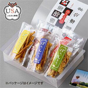 【ふるさと納税】カリポリ!!やめられない美味しさ!ぽりんとう5個セット(5種×1袋) 送料無料