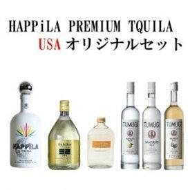 【ふるさと納税】HAPPiLA PREMIUM TQUILA USAオリジナルセット 送料無料