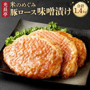 【ふるさと納税】光長亭 特製 米のめぐみ ブタロース みそ漬け 1.4kg 1400g 味付き 豚肉 お肉 冷凍 送料無料