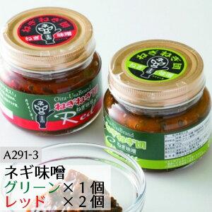 【ふるさと納税】ねぎ味噌グリーン1個、レッド2個 ネギ味噌 ネギ 味一ねぎ ご飯のお供 送料無料