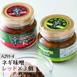 【ふるさと納税】ねぎ味噌レッド3個 ネギ味噌 ネギ 味一ねぎ ご飯のお供送 料無料
