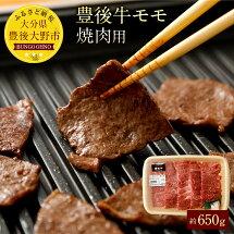 【ふるさと納税】豊後牛モモ焼肉用約650g九州産国産大分県産牛肉もも肉冷蔵送料無料