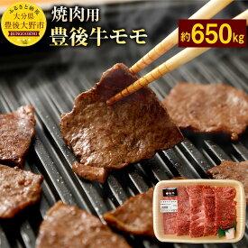 【ふるさと納税】豊後牛モモ 焼肉用 約650g 九州産 国産 大分県産 牛肉 もも肉 冷蔵 送料無料