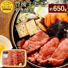 【ふるさと納税】豊後牛モモすき焼用約650g九州産国産大分県産牛肉もも肉すき焼き冷蔵送料無料