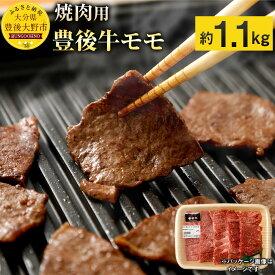 【ふるさと納税】豊後牛モモ 焼肉用 約1.1kg 1,100g 九州産 国産 大分県産 牛肉 もも肉 冷蔵 送料無料