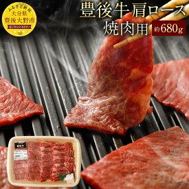 【ふるさと納税】豊後牛肩ロース 焼肉用 約680g 九州産 国産 大分県産 牛肉 肩ロース 冷蔵 送料無料
